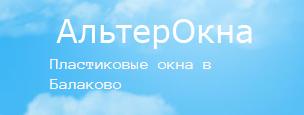 Фирма АльтерОкна