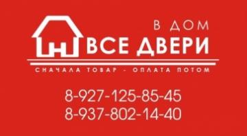 Фирма ВСЕ ДВЕРИ В ДОМ