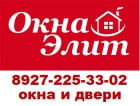 Фирма Окна ЭЛИТ